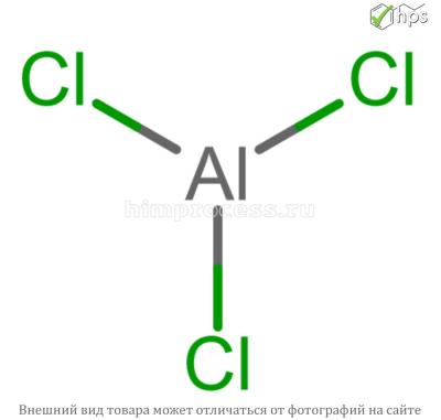 Алюминий хлорид безводный (порошок)