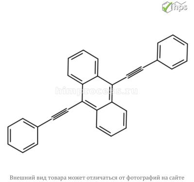 9,10-бис-(фенилэтинил)антрацен
