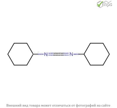 N,N-дициклогексилкарбодиимид