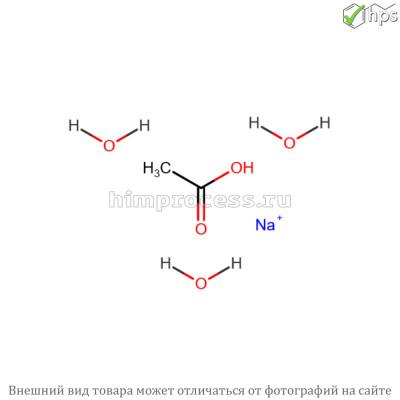 Натрий уксуснокислый 3-водный