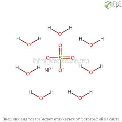 Никель (II) сернокислый 7-водный