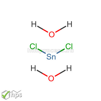 Олово двухлористое 2-х водное