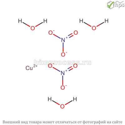 Медь азотнокислая 3-водная